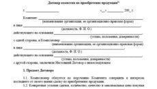 Договор комиссии на приобретение товара
