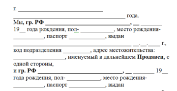Предварительный договор купли-продажи с задатком образец бланк