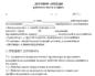 Договор аренды рабочего места образец бланк