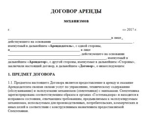 Образец договора аренды самоходной техники без экипажа с физическим лицом