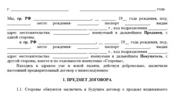 Договор о задатке при купле-продаже автомобиля