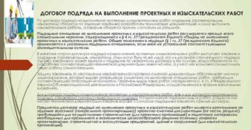 Договор подряда на выполнение проектных работ, стадии Проект и Рабочая документация