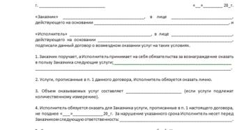 Договор оказания услуг по участию в конкурсной комиссии
