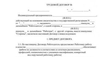Трудовой договор с учителем образец бланк
