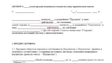 Договор купли-продажи имущества между юридическими лицами образец