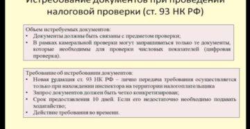 Статья 93 НК РФ