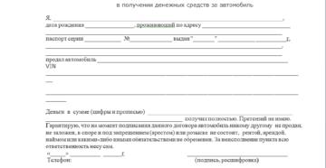 Расписка в получении денежных средств за автомобиль образец бланк