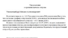 Уведомление работодателя о возможности начала переговоров с ним работников общества