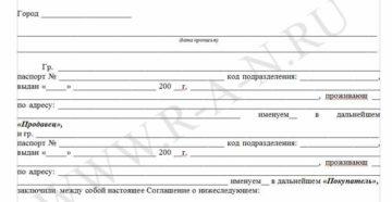 Договор о задатке при купле-продаже товара