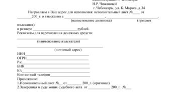 Заявление о принятии к исполнению исполнительного листа образец бланк