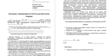 Претензия о защите прав потребителей образец бланк
