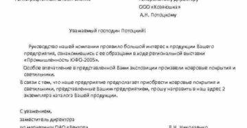 Письмо директору образец бланк