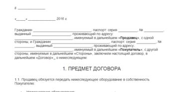 Договор купли-продажи агрегата образец бланк