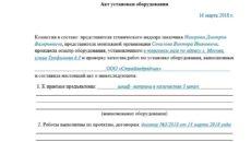 Акт монтажа оборудования образец бланк