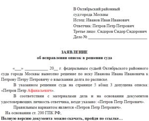 Заявление о исправлении описки в решении суда