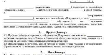Договор купли-продажи металла образец бланк