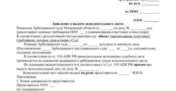 Заявление в суд о повторной выдаче решения суда