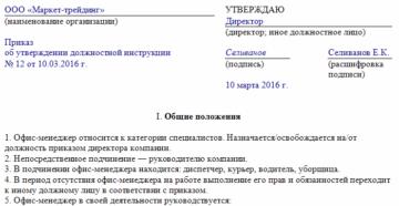 Должностная инструкция начальника коммерческого отдела образец бланк