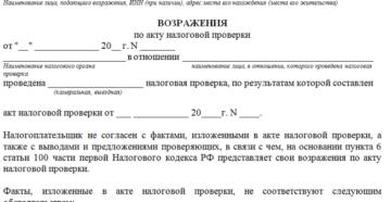 Возражение на акт налоговой проверки образец бланк