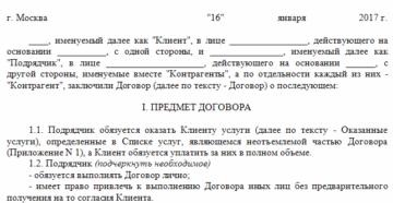 Договор подряда на оказание услуг образец бланк