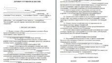 Договор переуступки долга образец бланк