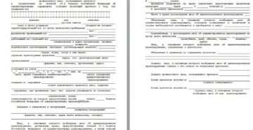 Протокол об административном правонарушении образец бланк