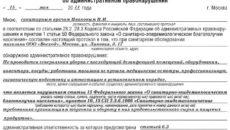 Образец протокола об административном правонарушении