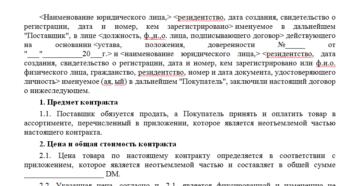 Договор на доработку сайта образец бланк