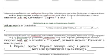 Договор задатка образец бланк