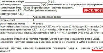 Договор с режиссером фильма