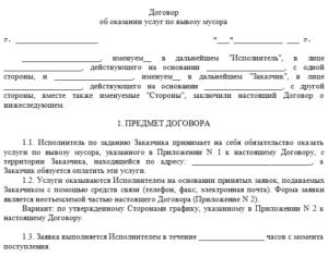 Образец договора на предоставление услуг по вывозу тбо
