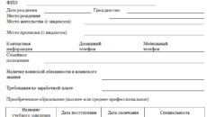 Анкета на работу образец бланк