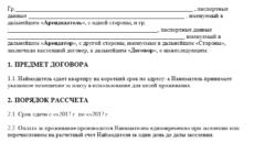 Договор аренды гостиницы образец бланк