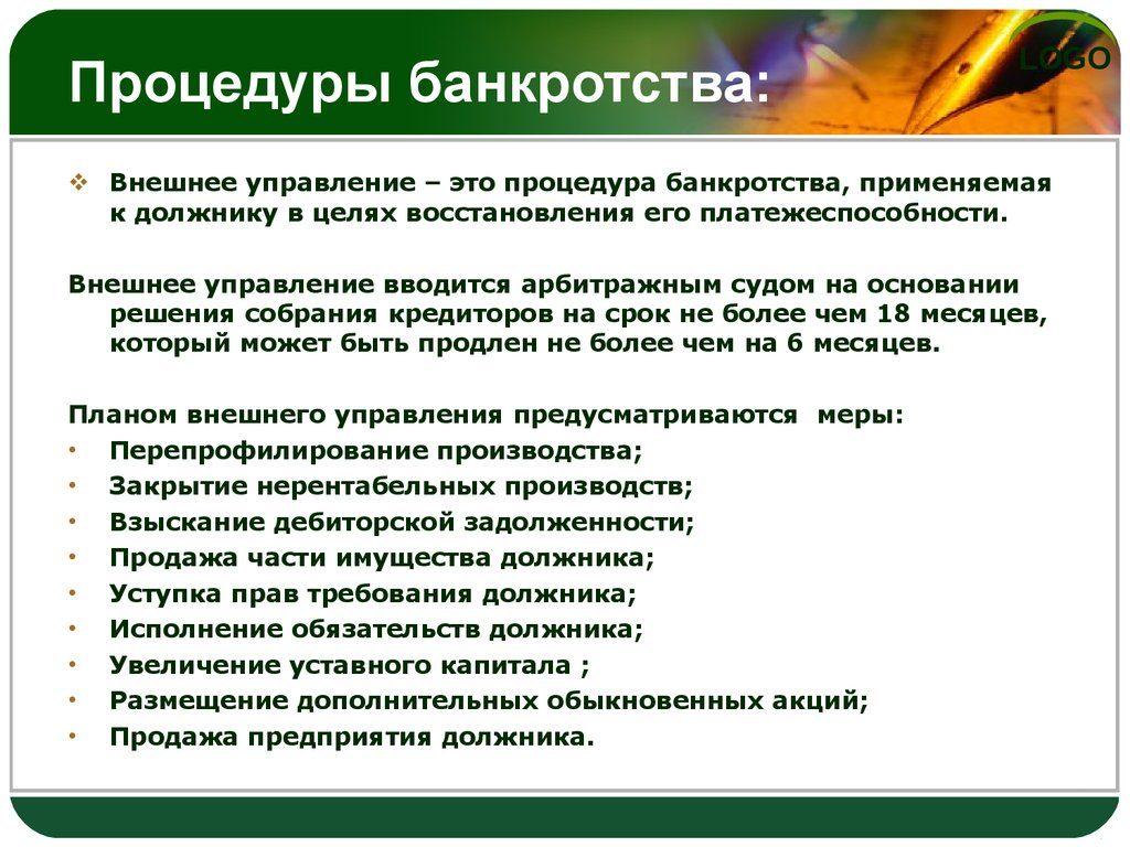 диплом внешнее управление как процедура банкротства