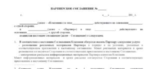 Договор о партнерстве образец бланк