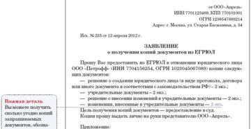 Запрос в налоговую инспекцию о предоставлении учредительных документов юридического лица