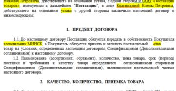 Форма договора поставки