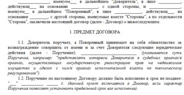 Договор поручения между юридическими лицами на поиск поставщиков