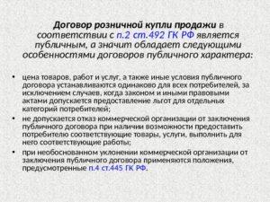 Договор розничной купли-продажи ГК РФ
