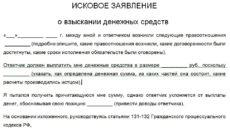 Исковое заявление о взыскании денежных средств образец, бланк