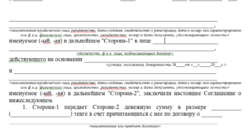 Договор предоплаты образец бланк