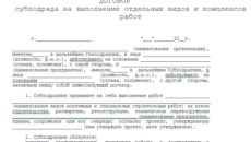 Договор субподряда на оказание услуг образец бланк