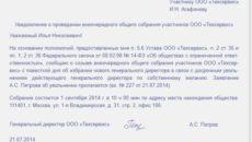 Письмо о проведении очередного собрания учредителей журнала