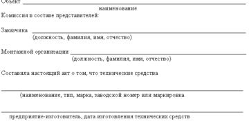 Акт входного контроля образец бланк