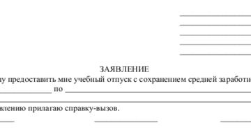 Заявление на учебный отпуск образец бланк