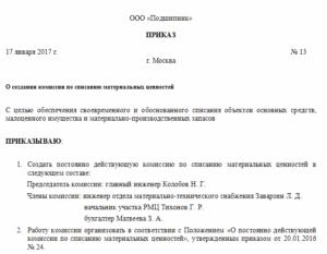 Образец бланк приказа на создание комиссии по опреходованию ос