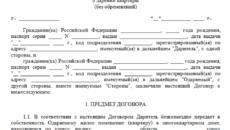 Простая письменная форма договора дарения