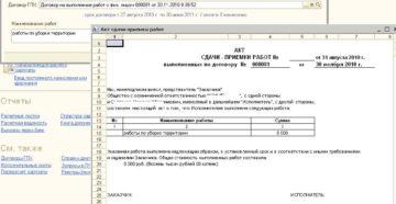 Акт сдачи-приемки работ по договору подряда с физическим лицом