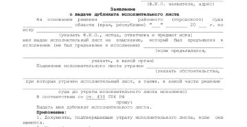 Заявление в суд о выдаче дубликата исполнительного листа