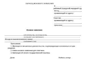 Уведомление ответчика о подаче искового заявления образец бланк